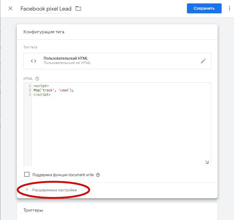 Asvega добавление FB pixel GTM